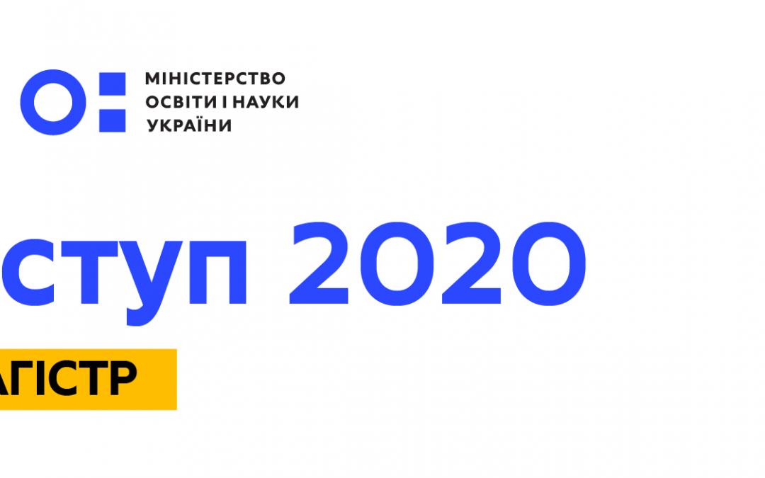 Підсумки вступної компанії до Львівського медичного інституту у 2020 році