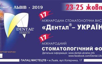 XVII міжнародний стоматологічний форум