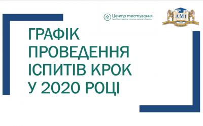 Міністерство охорони здоров'я України затвердило на 2020 рік графік проведення іспитів Крок