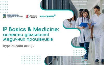 Безкоштовний онлайн курс «IP & Medicine: аспекти діяльності медичних працівників»