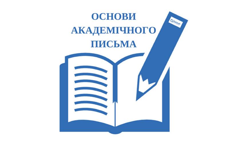 Основи академічного письма. Методичні рекомендації та програма курсу