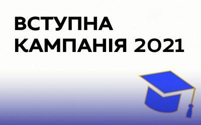 Про додатковий, III етап, вступних іспитів для бакалаврів, магістрів, спеціалістів на спеціальність 226 Фармація, промислова фармація