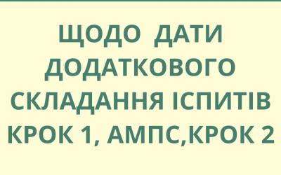 Додаткове складання іспиту Крок 1, іспиту з англійської мови професійного спрямування та іспиту Крок 2