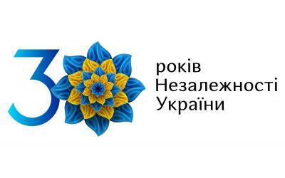 Привітання до Дня Незалежності України!